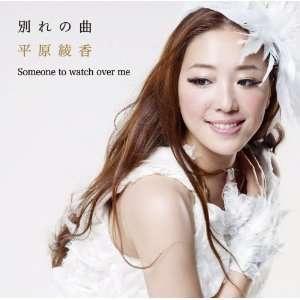 WAKARE NO KYOKU: AYAKA HIRAHARA: Music
