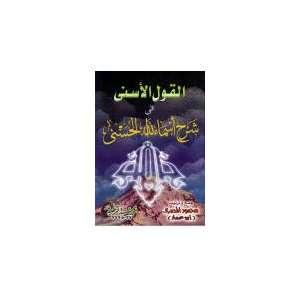 Al husna, Muhamoud Al Masri: Muhamoud Al Masri (Abu Amar): Books