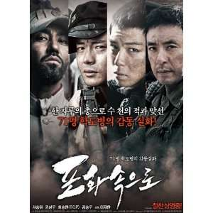 71: Into the Fire Movie Poster (11 x 17 Inches   28cm x 44cm) (2010