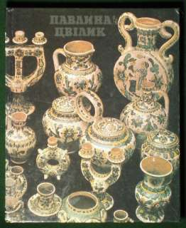BOOK Ukrainian Hutsul Pottery ceramic folk art painted regional vase