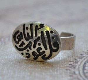Handcrafted Islamic Arabic Egyptian Silver Ring Quran Koran
