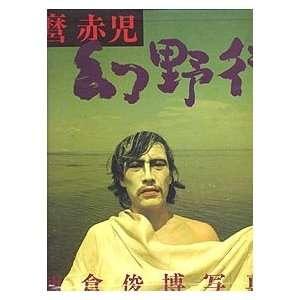 Akaji Maro Genyaku: Toshihiro Asakura: Books