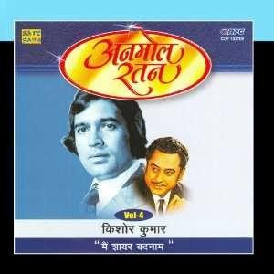 Kishore(4)Rajesh Khanna  Main Shair Badn Kishore Kumar