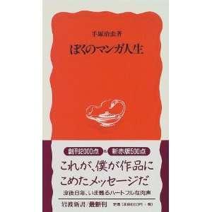 Boku No Manga Jinsei (Iwanami shinsho. Shin akaban., 509