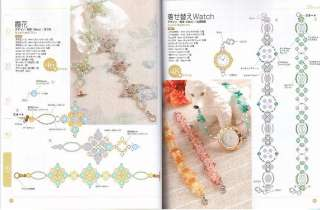 UP TO 50 PIECES BEADS # 2   JAPANESE BEAD PATTERN BOOK