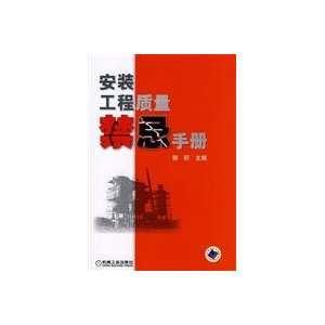 taboos quality installation manual (9787111253723) HAN