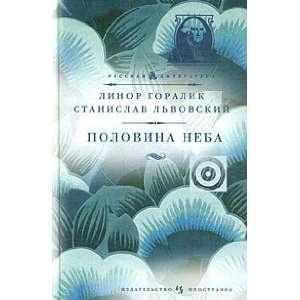 Polovina neba (Russkaya literatura) (9785941452668): L. Goralik: Books