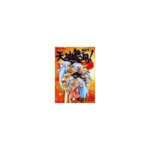 TENCHI MUYO 5 RYO OH KI (5) Hitoshi Okuda Books