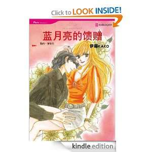 Harlequin comics Blue Moon Bride (Simplified Chinese) ITO KAKO