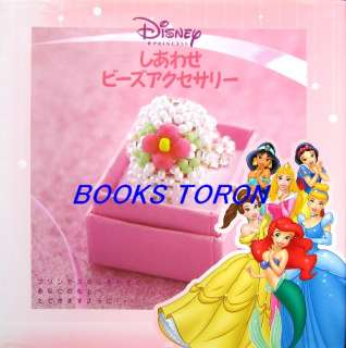DISNEY PRINCESS Happy Beads Accessories/Japanese Beads Craft Pattern