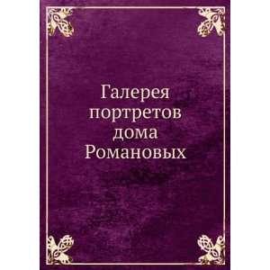 Galereya portretov doma Romanovyh (in Russian language): B