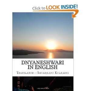 ): shyamkant s. kulkarni, sant dnyaneshwar kulkarni: Books