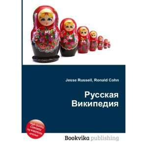 Russkaya Vikipediya (in Russian language): Ronald Cohn