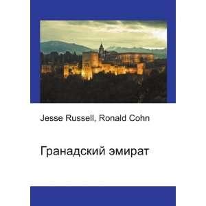 Granadskij emirat (in Russian language): Ronald Cohn Jesse
