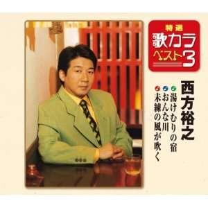 NO YADO/ONNA GAWA/MIREN NO KAZE GA FUKU HIROYUKI NISHIKATA Music