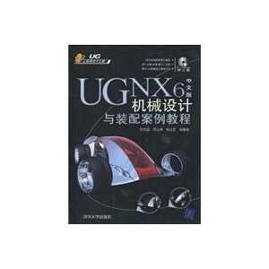 UG NX 6 Chinese version of the case of mechanical design and assembly