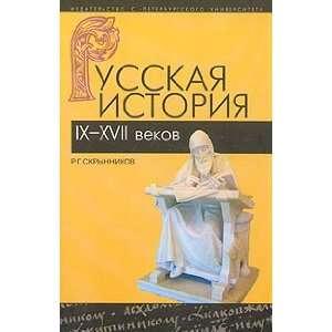 Russkaya istoriya IX XVII vekov (9785288040115): R. G