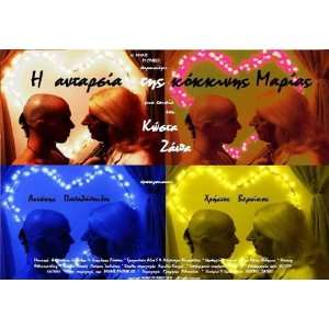 antarsia tis kokkinis Marias Poster Movie Greek (11 x 17 Inches