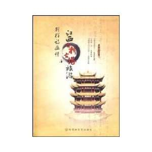 love poetry and painting: Jiangxi Old Bridge Pagoda Travel (Paperback