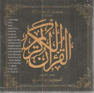 Complete Quran kareem Reading by 2 Sheikhs: Sudais & Shuraim ~ 17 CD