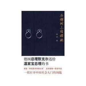 pomegranate cherry tree node [Paperback] (9787530209530