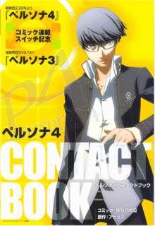Shin Megami Tensei Persona 4 Promo Manga Contact Book