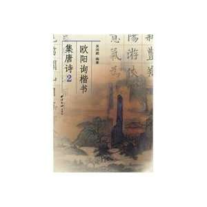 Ouyang Xun Tang Regular Script Set 2 [Paperback