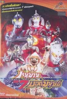 HANUMAN VS 7 ULTRAMAN Psychedelic Thai Monster Fun DVD