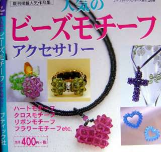 Popular Beads Motif Accessories /Japanese Beads Pattern Book/002