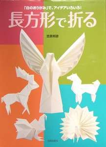 lot of Ideas   Make with Rectangle/Japanese Origami Paper Craft Book