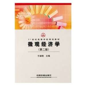 Microeconomics (2nd Edition) (9787113110871): YU SHU YAN: Books
