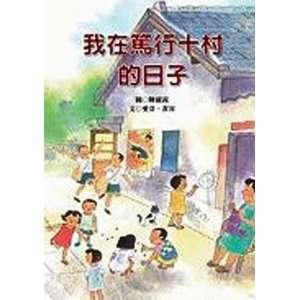 Zai Du Xing Shi Cun de Ri Zi (Chinese Edition) (9789570837193): Ya Ai