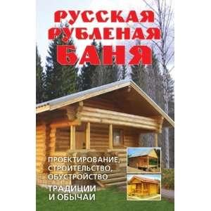 Russkaya rublenaya banya: Proektirovanie, stroitelstvo