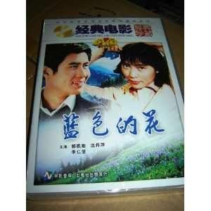 Lan Se De Hua / Chinese Classical Movies Guo Kaimin, Shen